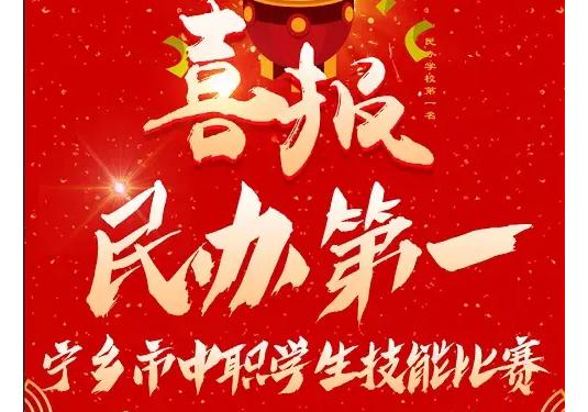 喜讯:学校荣获宁乡市第七届中职学生技能比赛民办学校总分第一